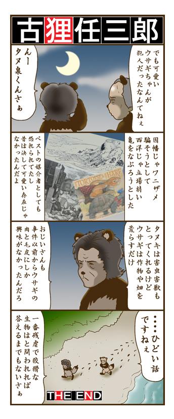 nagasi181211.jpg