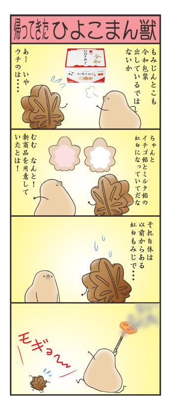 nagasi190503.jpg